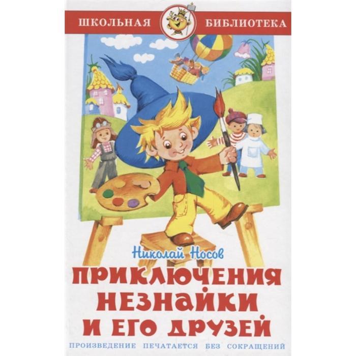 ШБ «Приключения Незнайки и его друзей». Н. Носов - фото 3429065