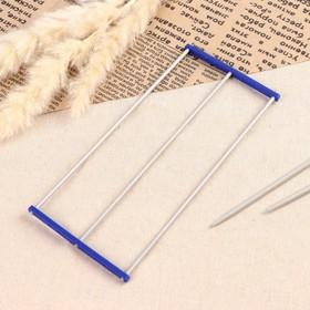 Вилка для вязания универсальная, 20 см, 9 размеров ширины