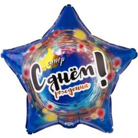 """Шар фольгированный 18"""" «С днём рождения! Супер», звезда"""