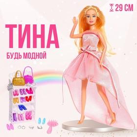 Кукла модель «Тина» с набором платьев, с аксессуарами, МИКС