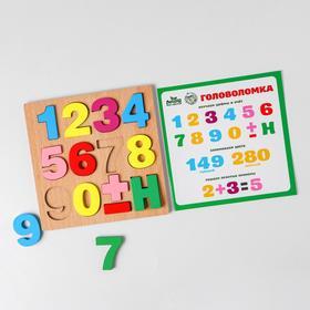 Головоломка «Изучаем цифры и счёт»