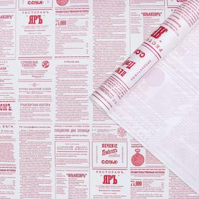 """Paper, wrapping, Kraft white """"news red"""", 0,72 x 10 m 50 g"""