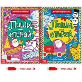 Набор многоразовых книг с маркером «Пиши-стирай. От дедушки мороза», 2 шт., по 12 стр.