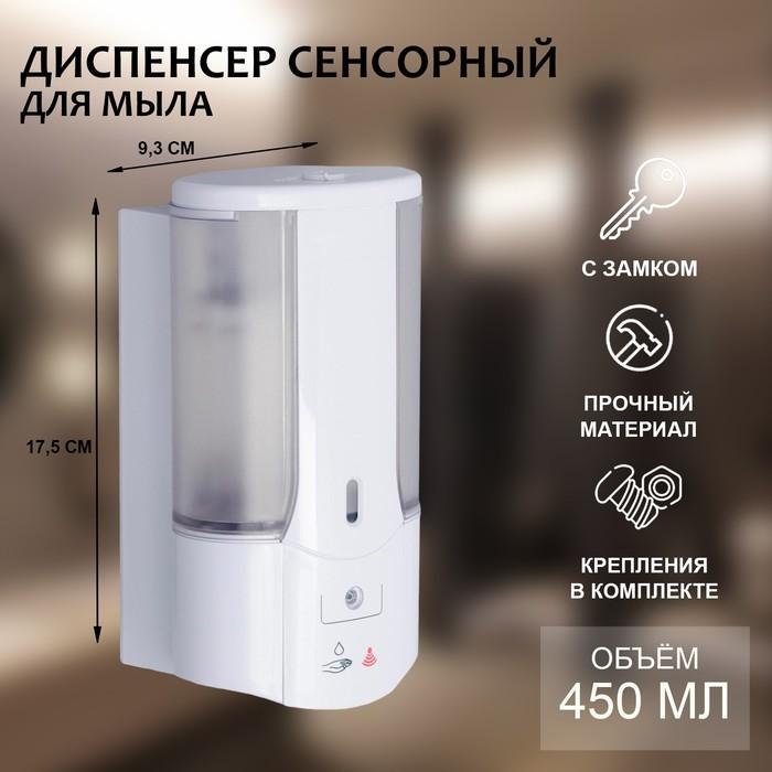 Диспенсер для антисептика/жидкого мыла сенсорный SAVANNA, 450 мл, пластик - фото 749835