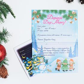 """Письмо Деду Морозу """"Почта Деда Мороза"""" с конвертом, снеговик"""
