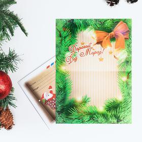 """Письмо Деду Морозу """"Дед Мороз на санях"""" с конвертом"""