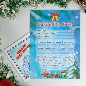 """Письмо Деду Морозу """"Дед Мороз в зимнем лесу"""" с конвертом"""