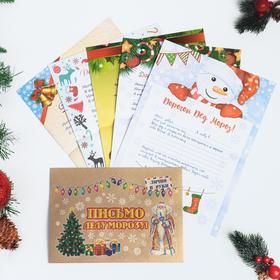 """Письмо Деду Морозу """"Новогоднее - 2"""" с конвертом, МИКС"""