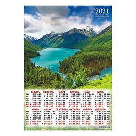 """Календарь листовой А2 """"Природа - 2021 - 207"""""""