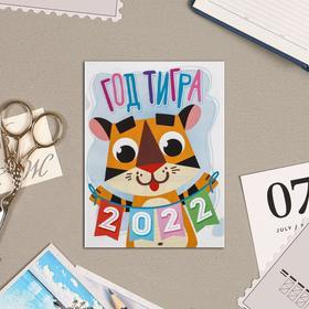"""Календарь на магните, отрывной """"Символ года 2022 - 5"""" 10х13 см"""