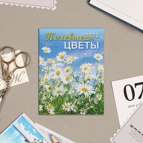 """Календарь на магните, отрывной """"Цветы 3"""" 2022 год, 10х13 см"""