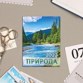 """Календарь на магните, отрывной """"Природа 2"""" 2022 год, 10х13 см"""