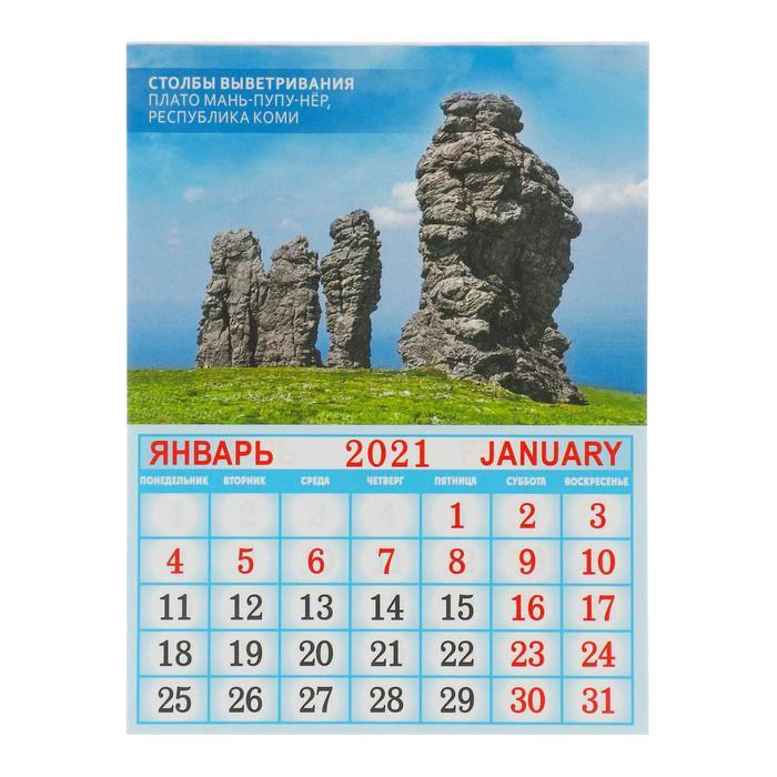 Календарь с фото на магните отрывной спб