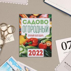 """Календарь на магните, отрывной """"Садово-огородный"""" 2022 год, 10х13 см"""