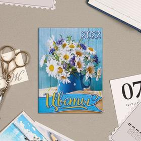 """Календарь на магните, отрывной """"Цветы 1"""" 2022 год, 10х13 см"""