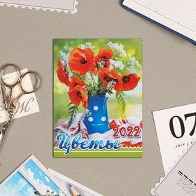 """Календарь на магните, отрывной """"Цветы 2"""" 2022 год, 10х13 см"""