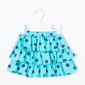 Юбка для девочки, цвет голубой, рост 92 см (2 года) Ош