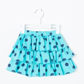 Юбка для девочки, цвет голубой, рост 98 см (3 года)