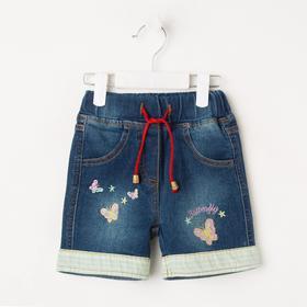 Шорты для девочки, цвет джинс синий, рост 98 см (3 года)