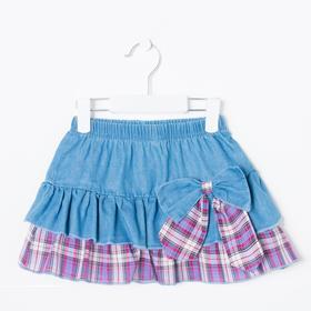 Юбка для девочки, цвет джинс голубой, рост 98 см (3 года)