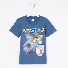 Футболка для мальчика Rocket x-3, цвет голубой, рост 110 см