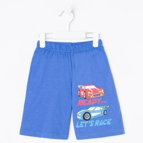 Шорты для мальчика Ready, цвет ярко синий, рост 116 см