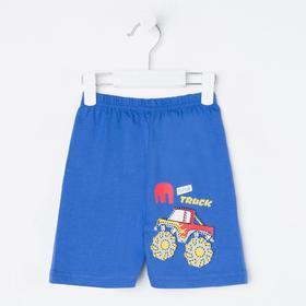 Шорты для мальчика Cool track, цвет синий, рост 104 см