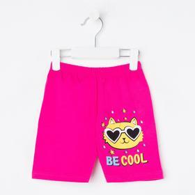 Шорты для девочки Be cool5, цвет малиновый, рост 104 см