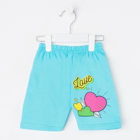 Шорты для девочки Love heart5, цвет бирюзовый, рост 104 см