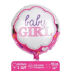 """Шар фольгированный 18"""" «С рождением девочки», набор 5 шт., цвет розовый"""
