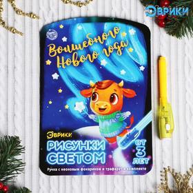 Набор для рисования светом «Волшебного нового года с бычком»