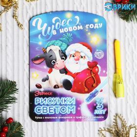 Набор для рисования светом «Чудес в новом году с бычком»