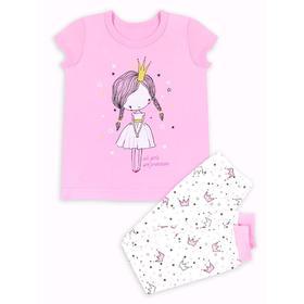 Пижама «Звёздная принцесса», рост 92 см