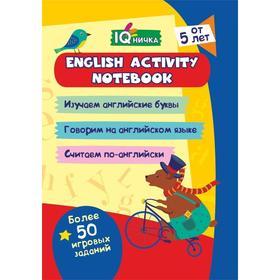 Блокнот с заданиями. IQничка. English activity notebook