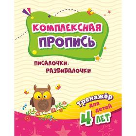 «Тренажёр. Писалочки-развивалочки для детей 4 лет», Батова И.С.