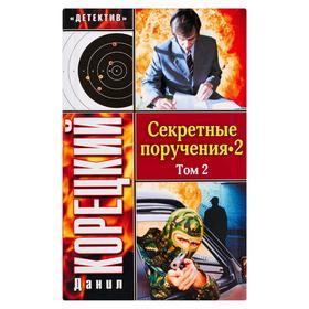 Секретные поручения - 2. В 2-х томах. Т. 2 Ош