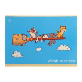 """Альбом для рисования А4, 20 листов на скрепке """"Волшебное путешествие"""", обложка мелованный картон, блок офсет 110 г/м2"""