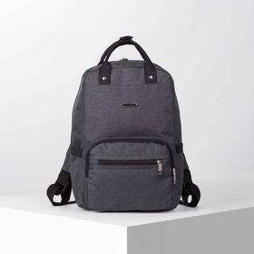 Рюкзак молодёжный, отдел на молнии, 2 наружных кармана, 2 боковых кармана, цвет тёмно-серый