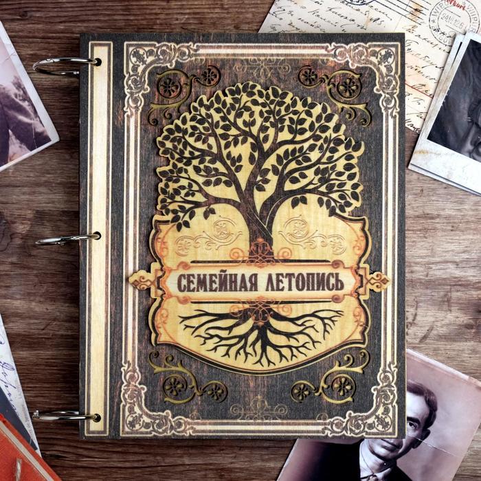 Родословная книга «Семейная летопись», 51 лист, 20 х 25 см - фото 494202