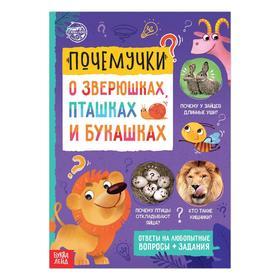 Книга обучающая «Почемучки: о зверюшках, пташках и букашках», 16 стр.*