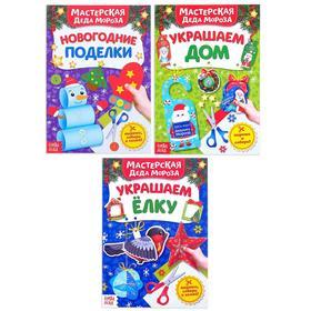 "Book vyrezali set ""In the workshop of Santa Claus"", 3 PCs for 20 p."