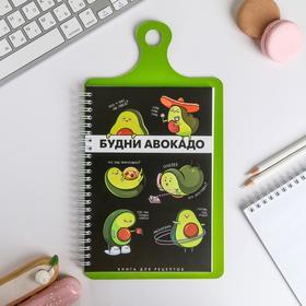 """Кулинарная книга на доске """"Будни авокадо"""""""