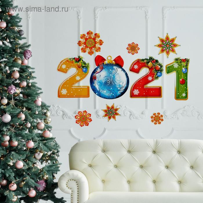 "Set for registration of New year ""Meet 2021"", 10 items., 16 x 21 cm"