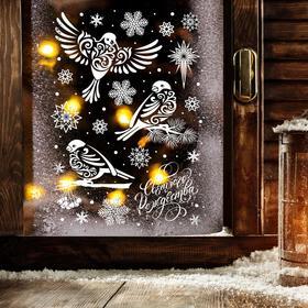 Наклейки витражные «Светлого рождества»