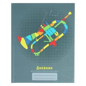 """Дневник для музыкальной школы 48 листов """"Дизайн-5"""", твёрдая обложка, матовая ламинация, выборочный лак, блок офсет, со справочным материалом"""