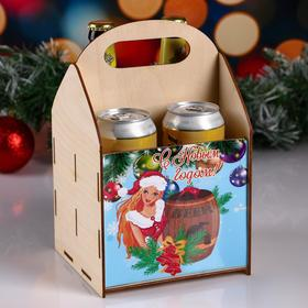 """A box under a beer """"happy New year!"""" snow maiden with a barrel"""