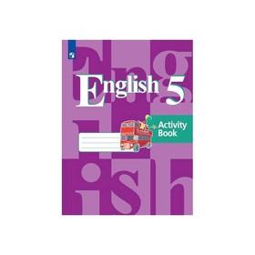 Английский язык. 5 класс. Рабочая тетрадь. Кузовлев В.П.