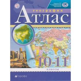 Атлас. География. 10-11 класс