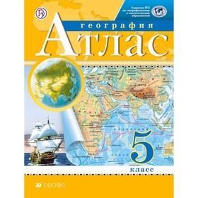 Атлас. География. 5 класс