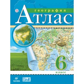 Атлас. География. 6 класс